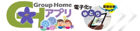 グループホーム業務支援アプリ「GHアプリ」!もっと詳しく
