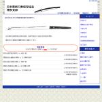 日本美術刀剣保存協会博多支部
