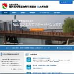 福岡県宅地建物取引業協会 北九州支部