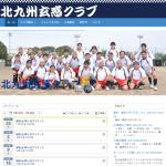 北九州玄惑ラグビーフットボールクラブ