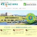 イエステーション飯塚店