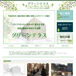 グリーンテラス特設サイト